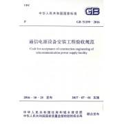 通信电源设备安装工程验收规范(GB51199-2016)/中华人民共和国国家标准