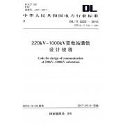 220kV-1000kV变电站通信设计规程(DL\T5225-2016代替DL\T5225-2005)/中华人民共和国电力行业标准
