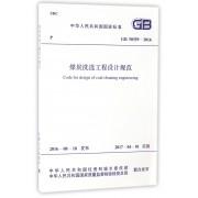 煤炭洗选工程设计规范(GB50359-2016)/中华人民共和国国家标准