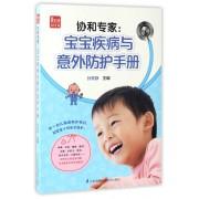 协和专家--宝宝疾病与意外防护手册