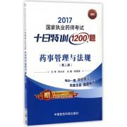 药事管理与法规(第2版)/2017国家执业药师考试十日特训1200题