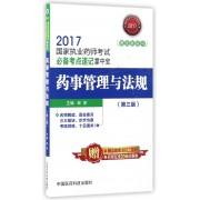 药事管理与法规(第3版)/2017国家执业药师考试必备考点速记掌中宝