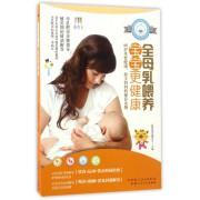 全母乳喂养宝宝更健康