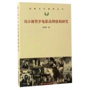冯小刚贺岁电影品牌建构研究/电影文化修辞丛书