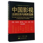 中国影视法律实务与商务宝典/中国影视商务法务宝典书系