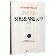 冥想盆与蒙太奇/新闻与传播学学术前沿书系
