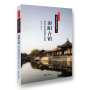 南阳古镇(历史文化名镇的保护与发展)/文化遗产保护与城市规划丛书