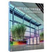 中国人文医疗空间开拓者(亚明大型医院室内设计)(精)