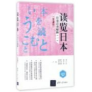 读览日本(日语泛读精粹1第2版)