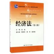 经济法(第6版教育部经济管理类核心课程教材普通高等教育十一五国家级规划教材)