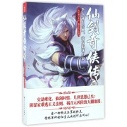 仙剑奇侠传(8)
