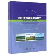 四川省资源环境承载力监测预警的实践与探索(精)