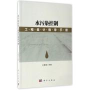 水污染控制工程设计指导手册