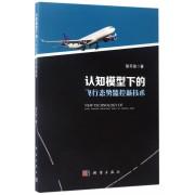 认知模型下的飞行态势监控新技术(精)