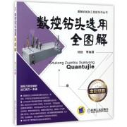 数控钻头选用全图解(全彩印刷)/图解机械加工技能系列丛书
