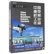 中国重型机械工业年鉴(2016)(精)