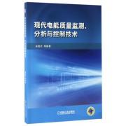 现代电能质量监测分析与控制技术