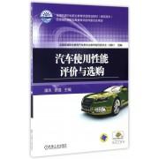 汽车使用性能评价与选购(高职高专全国机械行业职业教育优质规划教材)