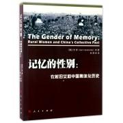 记忆的性别--农村妇女和中国集体化历史