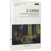 正义的制度(全民福利国家的道德和政治逻辑)/当代世界学术名著政治学系列