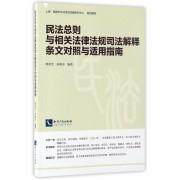 民法总则与相关法律法规司法解释条文对照与适用指南