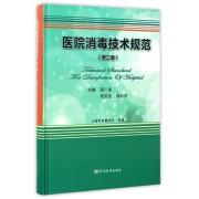 医院消毒技术规范(第2版)(精)