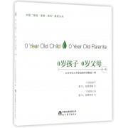 0岁孩子0岁父母(0-1岁)/中国家庭家教家风教育丛书