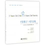 5岁孩子5岁父母(5-6岁)/中国家庭家教家风教育丛书