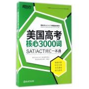 美国高考核心3000词(共2册新东方SAT\ACT课程指定用书)