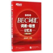 BEC词汇词根+联想记忆法(初级中级便携版)
