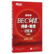 BEC词汇词根+联想记忆法(高级便携版)