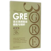 GRE语文高频题目精练与精析