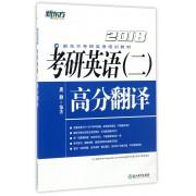 考研英语<二>高分翻译(2018新东方考研英语培训教材)