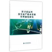 漳卫南运河落实最严格水资源管理制度研究