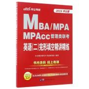 英语<二>完形填空精讲精练(2018中公版MBA\MPA\MPAcc管理类联考)