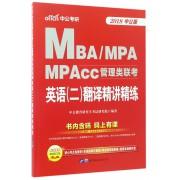 英语<二>翻译精讲精练(2018中公版MBA\MPA\MPAcc管理类联考)