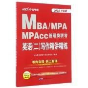 英语<二>写作精讲精练(2018中公版MBA\MPA\MPAcc管理类联考)