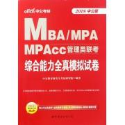 综合能力全真模拟试卷(2018中公版MBA\MPA\MPAcc管理类联考)