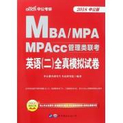 英语<二>全真模拟试卷(2018中公版MBA\MPA\MPAcc管理类联考)