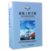 系统工程手册(系统生命周期流程和活动指南原书第4版中英对照版)(精)