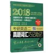 考研英语二真题词汇巧记助记(2018MBA MPA MPAcc等专业硕士学位适用2010-2017第3版)/考研英语高分领跑笔记系列丛书