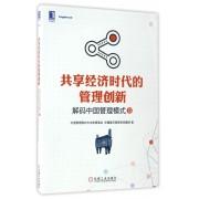 共享经济时代的管理创新(解码中国管理模式9)
