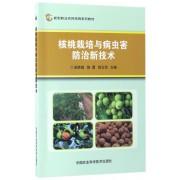 核桃栽培与病虫害防治新技术(新型职业农民培育系列教材)