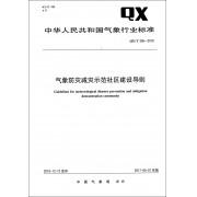 气象防灾减灾示范社区建设导则(QX\T356-2016)/中华人民共和国气象行业标准