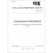 气象信息服务单位年度报告编制规范(QX\T353-2016)/中华人民共和国气象行业标准