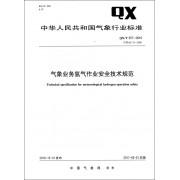 气象业务氢气作业安全技术规范(QX\T357-2016代替QX33-2005)/中华人民共和国气象行业标准