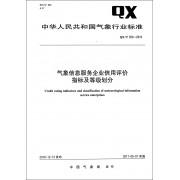 气象信息服务企业信用评价指标及等级划分(QX\T350-2016)/中华人民共和国气象行业标准