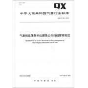 气象信息服务单位服务文件归档管理规范(QX\T352-2016)/中华人民共和国气象行业标准