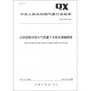 太阳常数和零大气质量下太阳光谱辐照度(QX\T368-2016)/中华人民共和国气象行业标准