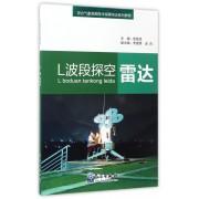L波段探空雷达(综合气象观测技术保障培训系列教材)